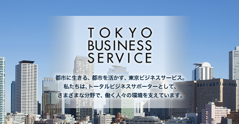 東京ビジネスサービス