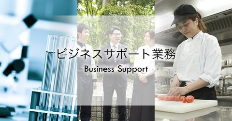 ビジネスサポート業務