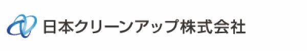 日本クリーンアップ株式会社